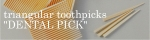 dentalpick